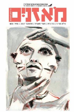 גיליון מאזניים - חודש אוקטובר 2017