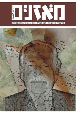 גיליון מאזניים - חודש אוקטובר 2013