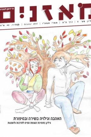 גיליון מאזניים - חודש אוקטובר 2015