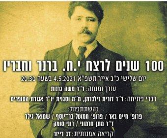100 שנים לרצח י.ח. ברנר וחבריו