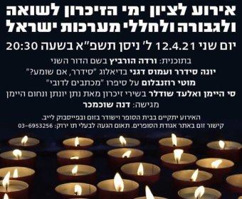 אירוע לציון ימי הזיכרון לשואה ולגבורה ולחללי מערכות ישראל