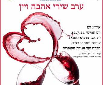 ערב שירי אהבה ויין