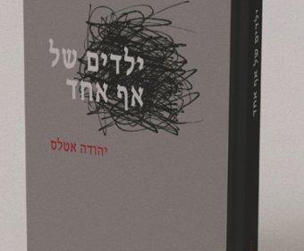 השקת הספר ילדים של אף אחד של יהודה אטלס