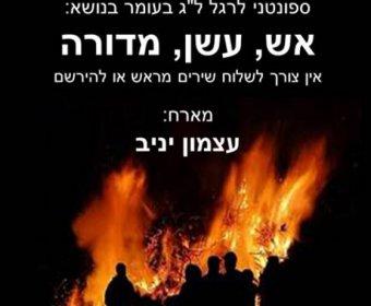 אש, עשן, מדורה - קריאת שירה 12.5.20