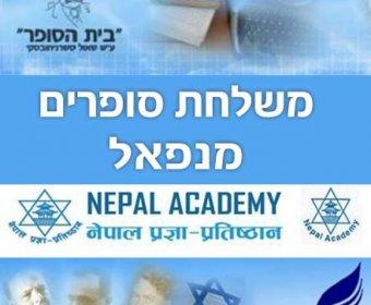אירוע פתיחה אירוח משלחת סופרים מנפאל