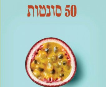 """השקת הספר """"50 סונטות"""" מאת: דוד ברבי"""