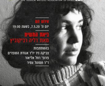 ביאת המשיח מאת דליה רביקובץ אירוע זום 7.5.20 בשעה 19:00