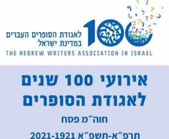 אירועי 100 שנים לאגודת הסופרים