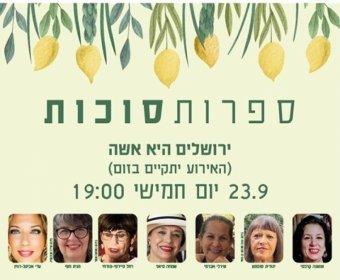 ספרות סוכות: 9 ירושלים היא אשה