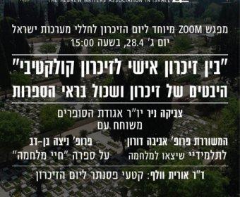 מיוחד ליום הזיכרון לחללי מערכות ישראל