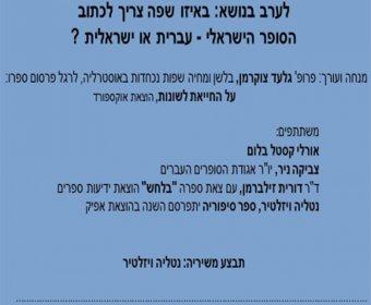 באיזו שפה צריך לכתוב הסופר הישראלי - עברית או ישראלית?