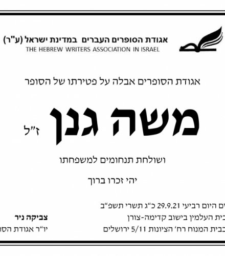 """אגודת הסופרים אבלה על פטירתו של הסופר משה גנן ז""""ל"""