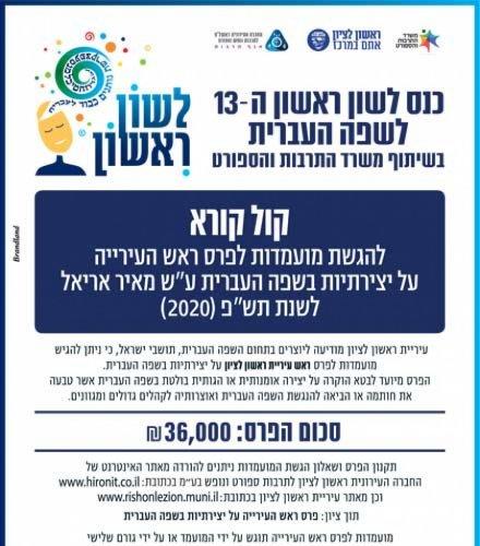 פרס ראש העירייה - כנס לשון ראשון לשפה העברית 2020