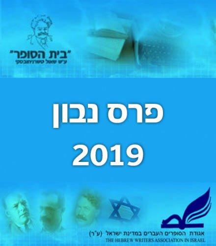 פרס השרה לעידוד יוצרים בתחום שימור וטיפוח תרבויות ישראל ע