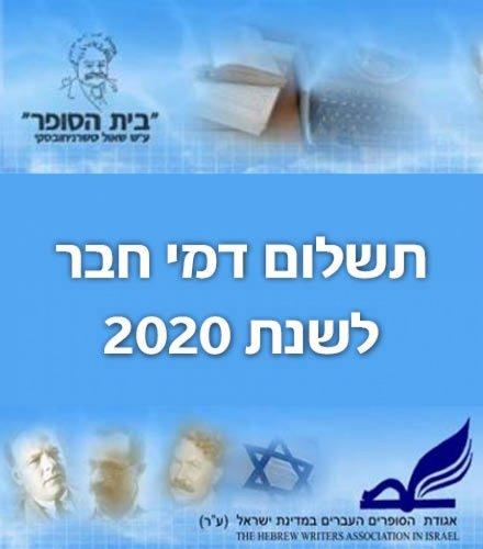 תשלום דמי חבר לשנת 2020