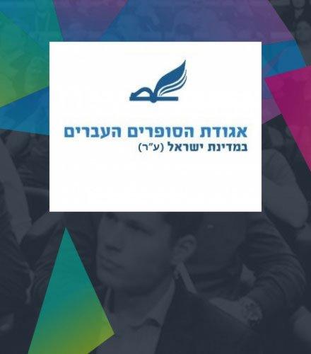 פרס לספרות צבאית ע'ש האלוף יצחק שדה לשנת 2018
