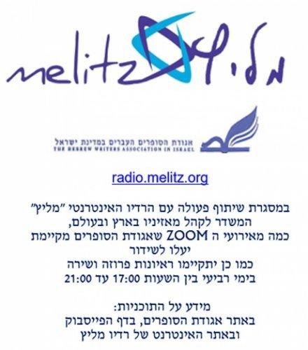 שיתוף פעולה עם הרדיו האינטרנטי
