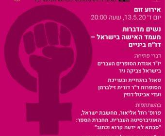 נשים מדברות מעמד האישה בישראל - דו