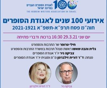 פתיחת אירועי 100 שנים לאגודת הסופרים