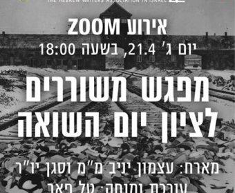 מפגש משוררים לציון יום השואה אירוע זום