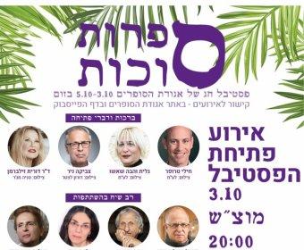 אירוע פתיחת פסטיבל ספרות סוכות