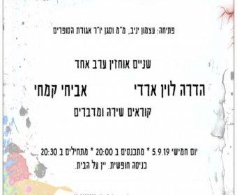 הדרה לוין ארדי ואביחי קמחי קוראים שירה ומדברים 5.9.19