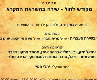מקודש לחול - שירה בהשראת המקרא 24.9.19