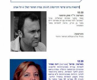 המרכז להנחלת היופי בספרות העברית - הרצאות
