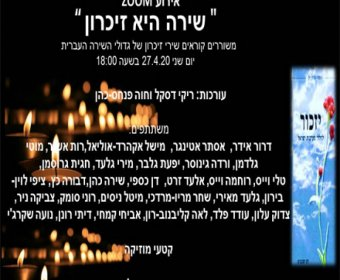שירה היא זיכרון משוררים קוראים שירי זיכרון של גדולי השירה העברית