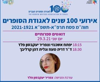 100 שנים לאגודת הסופרים - דואטים ספרותיים 1