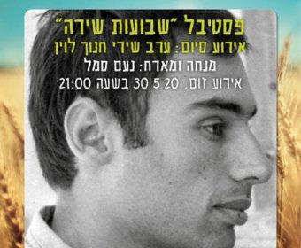 מוזמנים להצטרף לאירוע הנעילה של הפסטיבל ערב שירי חנוך לוין