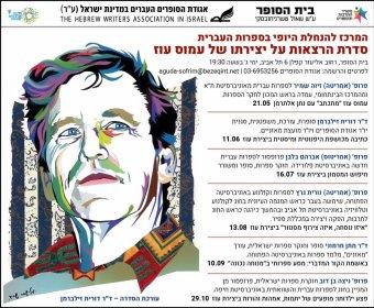 המרכז להנחלת היופי בספרות העברית סדרת הרצאות על יצירתו של עמוס עוז
