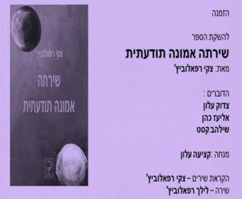 השקת הספר שירתה אמונה תודעתית מאת צקי רפאלוביץ' 28.8.19