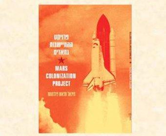 השקת ספר השירים פרויקט ההתיישבות במאדים מאת מיכאל טלאש פרלמוט 13.02.2020