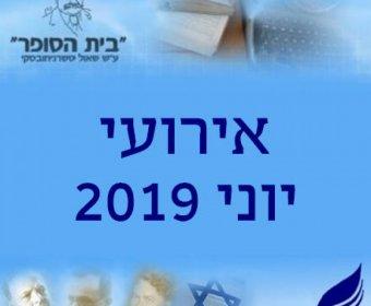 לוח אירועים יוני 2019