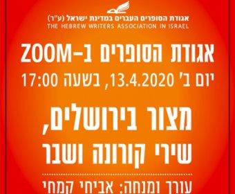 מצור בירושלים, שיר קורונה ושבר - אירוע ZOOM