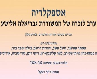 אספקלריה ערב לזכרה של המשוררת גבריאלה אלישע 26.2.20