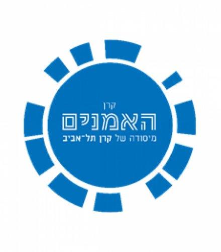 קרן הלוואות לאמני תל אביב במסגרתה של קרן האמנים