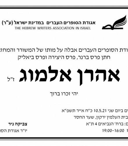 אגודת הסופרים העברים אבלה על מותו של המשורר והמחזאי אהרן…