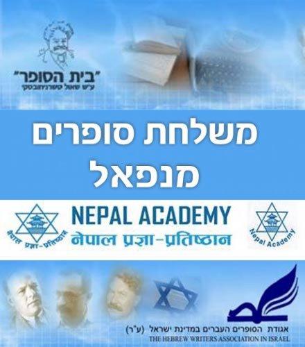 קול קורא להשתתף באירועי אירוח משלחת סופרים מנפאל