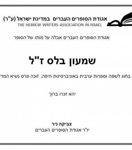 אגודת הסופרים אבלה על מותו של שמעון בלס ז
