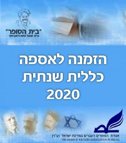 הזמנה לאספה כללית שנתית של אגודת הסופרים העברים במדינת ישראל