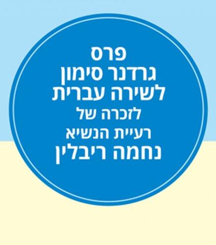 פרס גרדנר סימון לשירה עברית לזכרה של הגב' נחמה ריבלין…