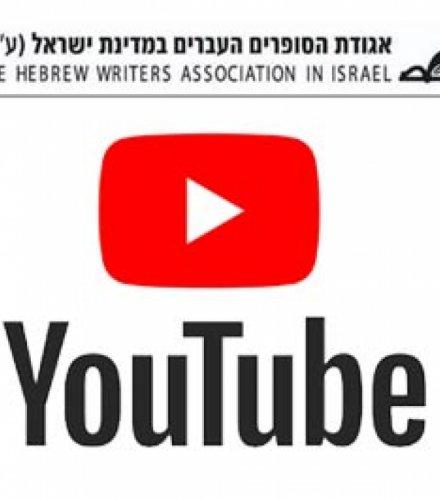 הצטרפות לערוץ היוטיוב של אגודת הסופרים