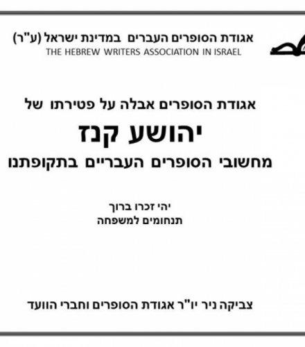 אגודת הסופרים אבלה על פטירתו של הסופר יהושוע קנז